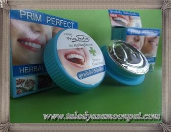 ยาสีฟันสมุนไพร พริมเพอเฟค ภูมิพฤกษา ขนาด 25 กรัม ราคาเท่าไร ซื้อที่ไหน ตลาดยาสมุนไพร จำหน่าย ราคาส่ง-ปลีก สรรพคุณ เพื่อฟันขาว สะอาด ลดกลิ่นปาก คราบชา กาเเฟ ฟันเหลือง เลือดออกตามไรฟัน รำมะนาด คลิ๊กทางนี้ได้จร้าาาาาาาาาาาาาาาาาาาาาาาาาาาาาาาาาาาาาาาาาาาาาา